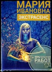 приворот,  помощь магии,  таролог,  астролог,  колдунья,  черная магия,  маг